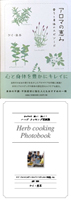 「アロマの恵み」「Herb cooking Photobook」